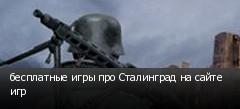 бесплатные игры про Сталинград на сайте игр