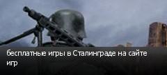 бесплатные игры в Сталинграде на сайте игр