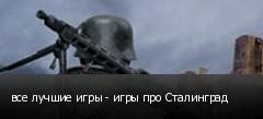 все лучшие игры - игры про Сталинград