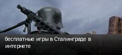 бесплатные игры в Сталинграде в интернете