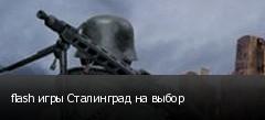 flash игры Сталинград на выбор