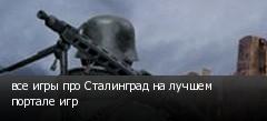 все игры про Сталинград на лучшем портале игр