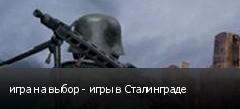 игра на выбор - игры в Сталинграде