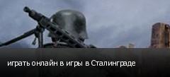 играть онлайн в игры в Сталинграде