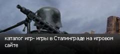 каталог игр- игры в Сталинграде на игровом сайте