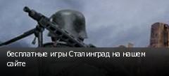 бесплатные игры Сталинград на нашем сайте