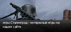 игры Сталинград - интересные игры на нашем сайте