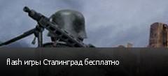 flash игры Сталинград бесплатно