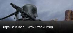 игра на выбор - игры Сталинград