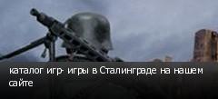 каталог игр- игры в Сталинграде на нашем сайте