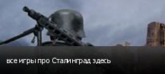 все игры про Сталинград здесь
