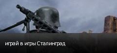 играй в игры Сталинград