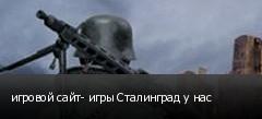 игровой сайт- игры Сталинград у нас