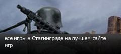 все игры в Сталинграде на лучшем сайте игр