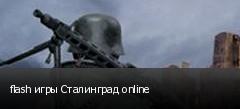 flash игры Сталинград online
