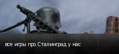 все игры про Сталинград у нас