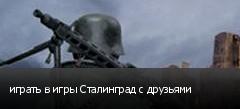 играть в игры Сталинград с друзьями