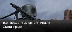 все клевые игры онлайн игры в Сталинграде