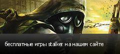 бесплатные игры stalker на нашем сайте