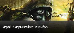 играй в игры stalker на выбор