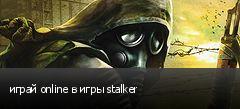 играй online в игры stalker