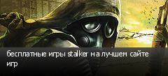 бесплатные игры stalker на лучшем сайте игр