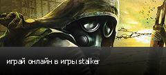 играй онлайн в игры stalker