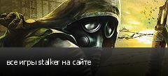 все игры stalker на сайте