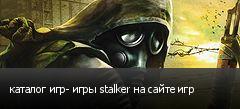 каталог игр- игры stalker на сайте игр