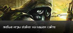 любые игры stalker на нашем сайте