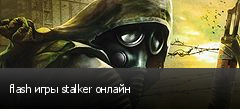 flash игры stalker онлайн