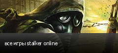 все игры stalker online
