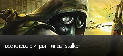 все клевые игры - игры stalker