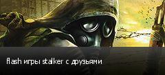 flash игры stalker с друзьями
