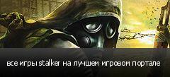 все игры stalker на лучшем игровом портале
