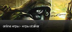 online игры - игры stalker