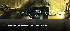 игры в интернете - игры stalker