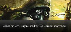 каталог игр- игры stalker на нашем портале