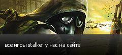 все игры stalker у нас на сайте