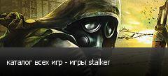 каталог всех игр - игры stalker