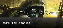 online игры - Сталкер