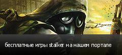 бесплатные игры stalker на нашем портале