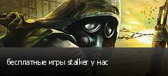 бесплатные игры stalker у нас