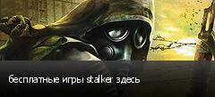 бесплатные игры stalker здесь