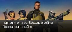 портал игр- игры Звездные войны Повстанцы на сайте