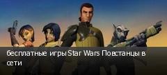 бесплатные игры Star Wars Повстанцы в сети