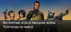 бесплатные игры в Звездные войны Повстанцы на выбор