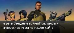 игры в Звездные войны Повстанцы - интересные игры на нашем сайте