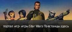 портал игр- игры Star Wars Повстанцы здесь