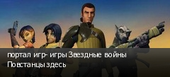 портал игр- игры Звездные войны Повстанцы здесь